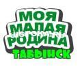 табынск