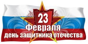 23 фев